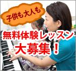 ピアノ教室&調律・販売@東音楽器足立センター-無料体験レッスンの募集