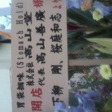 らーめん潤の日記-2011121015360000.jpg
