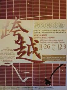 $松尾祐孝の音楽塾&作曲塾~音楽家・作曲家を夢見る貴方へ~-ACL2011台湾プログラム冊子