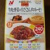 ニチレイ カロリーナビ240 牛肉と野菜の具だくさんボロネーゼセットの画像