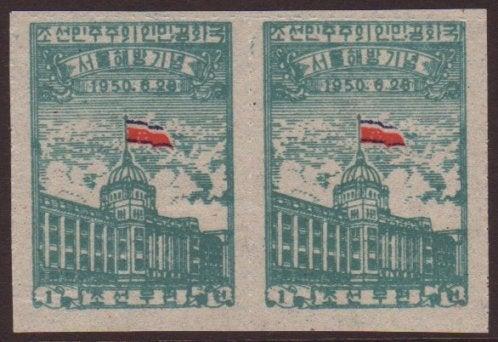 1950年ソウル奪還記念切手