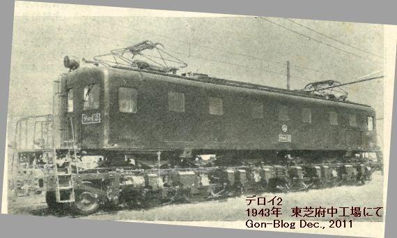 1943デロイ2