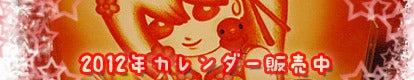 2012年よろしこガール☆カレンダー販売中