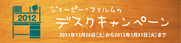 奈良県で つくるから始まる 「木色の机」