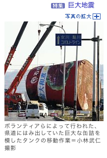 お宝広告館 【まれにみるみれにあむ】 祝8周年!!-石巻の津波で流された看板
