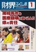 いわきのHP製作・各種販促デザイン会社 オフィス・ポート代表柴田のブログ-2012年1月号財界ふくしま