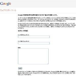 $アメブロでYahoo Google 検索エンジンへの上位表示対策屋-有料リンク報告フォーム