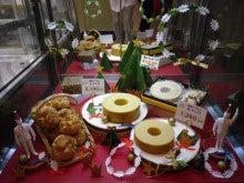 できたてロールケーキのお店 Lump(ルンプ)のブログ-2011クリスマス ショウケース