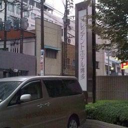 画像 【ホテル】福岡博多 プレジデントホテル博多 の記事より 1つ目