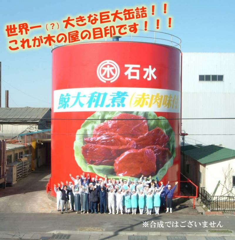 $お宝広告館 【まれにみるみれにあむ】 祝8周年!!-震災前の鯨缶詰タンク