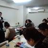 大人気講座!エステサロン経営の基本勉強会を開催中の画像