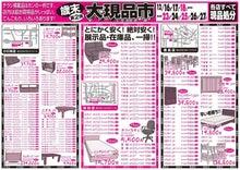 内山家具 スタッフブログ-20111216b
