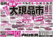 内山家具 スタッフブログ-20111216a