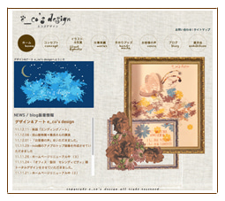 e_co's design エコズデザイン たえち。デザインとアート