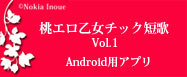 Androidアプリ「桃エロ乙女チック短歌Vol.1」