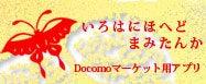 Docomoマーケットアプリ「いろはにほへど」