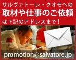 サルヴァトーレ・クオモへのお問い合わせや取材のご依頼は下記のアドレスまでご連絡ください。
