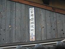 京検事務局のブログ-仁丹写真①