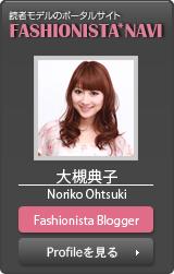 大槻典子オフィシャルブログ『NORISM』Powered by Ameba