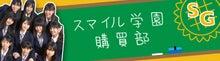 スマイル学園オフィシャルブログ「スマイル学園日誌」Powered by Ameba