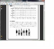 アカペラ・ハモネプ楽譜作成・アレンジブログ