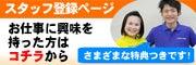 イマジンプラス社長 笹川祐子の感謝ブログ-スタッフ登録
