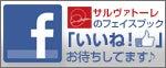 サルヴァトーレ・クオモ オフィシャルブログ