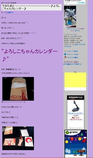 よろしこのワ♪(輪・和)ブログ-よろしこガール☆