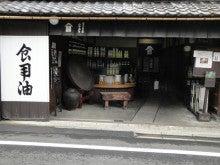 【TMO幸手(幸手市商工会)・幸せを手にする街】-山中油店
