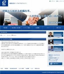 オーバルマネージメントのブログ
