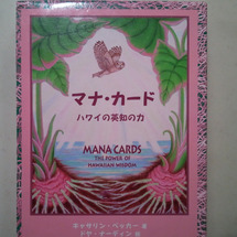マナ・カードセミナー…