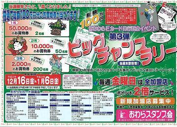 【富山市八尾山田商工会】わいわい やつお やまだ-ビッグチャンスラリー