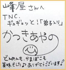 $博多峰松本家 どんめん どんちゃんのブログ