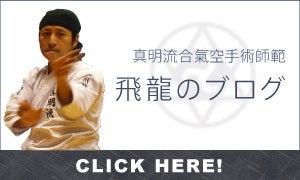 $真明龍くんのつぶやき-飛龍のブログ