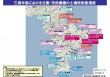 $tokokのブログ-三浦半島の土壌汚染ver2