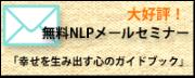 NLP Left Field