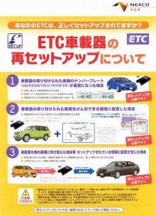 料金 etc セットアップ ETCのセットアップについて:よくある質問│ETC総合情報ポータルサイト