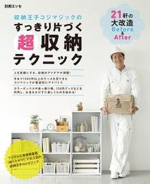 $オーケイ小島弘章オフィシャルブログ「KOJIMAGAZINE」Powered by Ameba