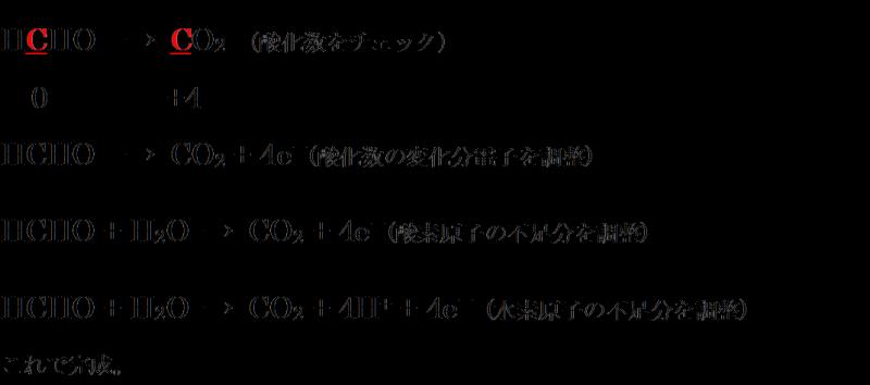 ホルムアルデヒドの酸化還元反応の半反応式 | 化学がちょっとだけ好き ...