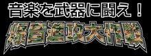 $ナンジャマンオフィシャルブログ「爆音SYNDICATE」Powered by Ameba-進行3