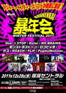 ROACH Dai-chanオフィシャルブログ「Sounds Like MACHINEGUN」Powered by Ameba
