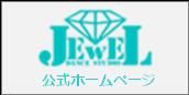 綾瀬市ヒップホップ ジュエル ホームページ
