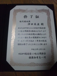 津田さんは明日もがんばるよ。-111216_002344.jpg