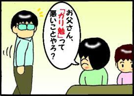 ガリ勉」という言葉の意味 | 青...