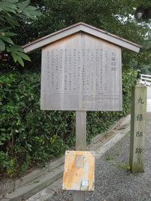 京検事務局のブログ-駒札