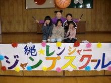 縄☆レンジャーランド-CIMG2407.JPG