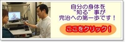 背骨・骨盤のゆがみ専門 福岡 まごころカイロプラクティック-まごころカイロプラクティック