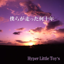Hyper Little Toy'sのブログ-3