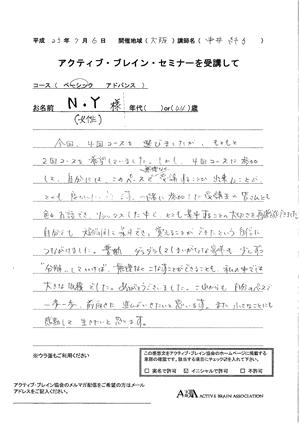 ナカジュンのブログ-2376-04