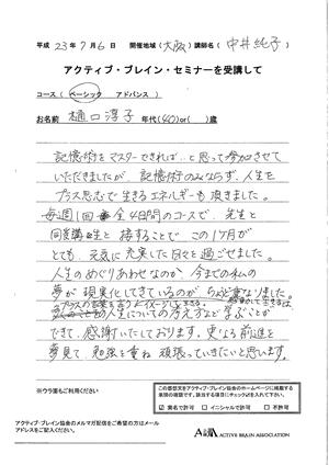 ナカジュンのブログ-2376-02